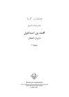 Himpunan Karya Syeikh Muhammad  Bin Ismail Daudi Al-Fathani