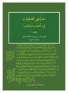 HADAIQUS SHALAWAT  FIL KHALAWAT WAL JALAWAT (Jilid 1)