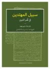 SABILUL MUHTADIN LIT TAFAQQUHI FI AMRID DIN (Cover Biasa)