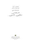 Ilmu Hisab Dan Falak Syeikh Thahir Jalaluddin