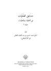 HADAIQUS SHALAWAT  FIL KHALAWAT WAL JALAWAT (Jilid 2)