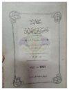 (Nadir) Hikayat Qadhi dengan Harami