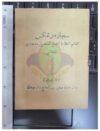 (Nadir) Sejarah Ringkas Syeikh Ahmad Al-Fathani