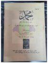 (Nadir) Pertunjuk Muhammad saw Untuk Berjihad Dengan Harta dan Diri Kepada Jalan Allah