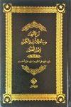 Tsamaratul-Muhimmah